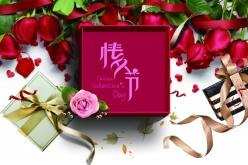 玫瑰花情人節海報PSD