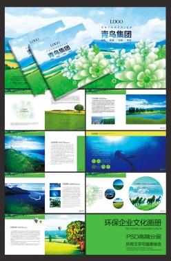 企業綠色環保全套畫冊