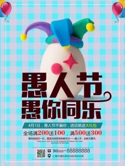 愚人節促銷海報設計PSD
