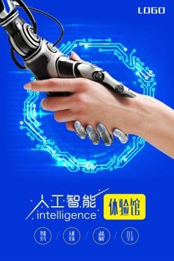 人工智能體驗館宣傳海報