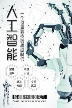 人工智能宣傳海報