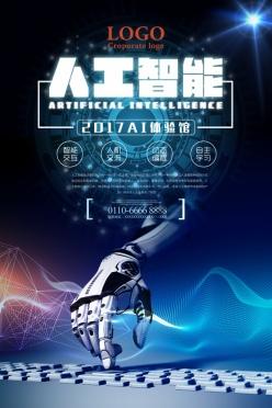人工智能體驗館宣傳海報設計