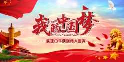 我的中國夢PSD廣告海報