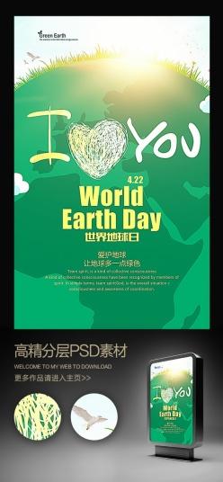 世界地球日綠色環保展板