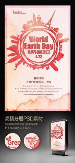 世界地球日手绘海报