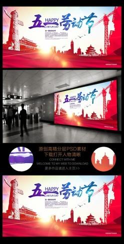 五一勞動節紅色中國風宣傳海報