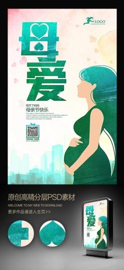 水彩風母親節母愛宣傳海報