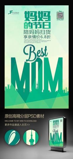 創意簡潔母親節掃貨促銷海報