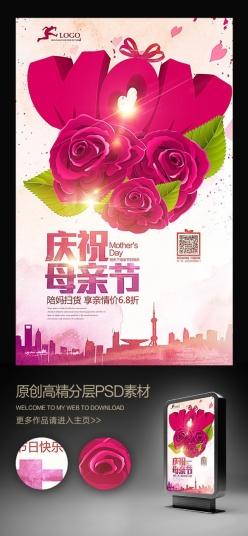 鮮花慶祝母親節宣傳海報設計