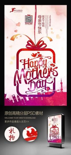 蝴蝶結母親節藝術海報設計
