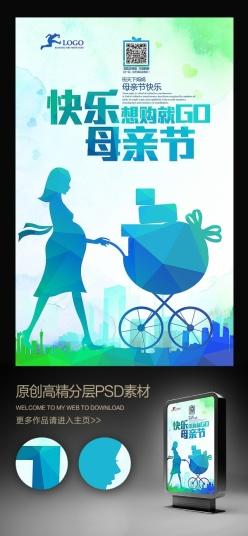 藍色鉆石風母親節快樂超市促銷吊旗