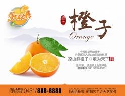 水果美食銷售海報