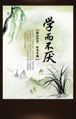 古風標語類企業文化海報