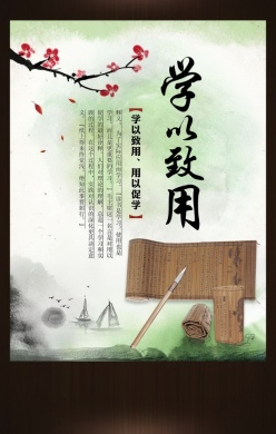 企業文化標語古風海報