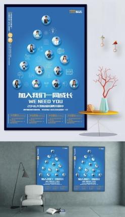 蓝色金字塔招聘海报