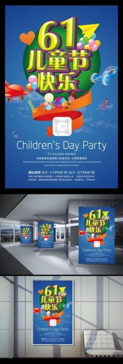 61兒童節快樂派對海報