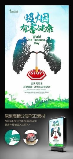 吸烟有害健康公益宣传海报