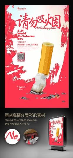 请勿吸烟健康宣传公益海报