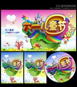 六一兒童節舞臺背景設計