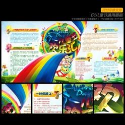 六一兒童節宣傳欄設計