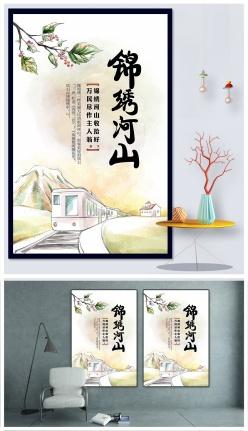 錦繡河山手繪企業文化海報