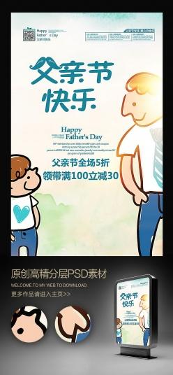 父親節快樂父子漫畫宣傳海報