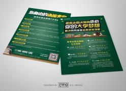 中高考教育培訓單頁設計
