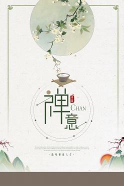 中國風復古海報設計