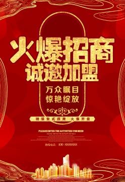 火爆招商宣傳海報設計PSD