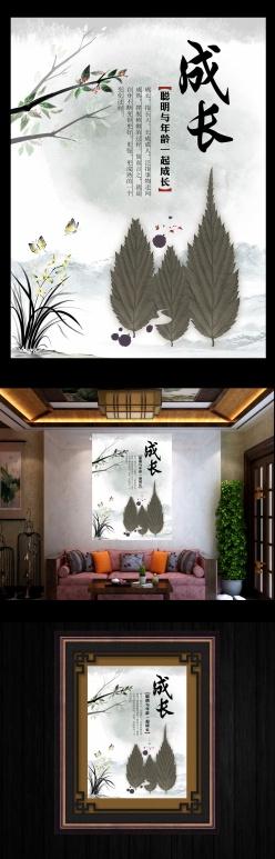 中國風企業文化海報