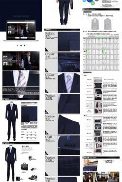 男士西裝服裝詳情頁設計
