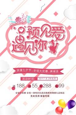 浪漫七夕節廣告海報設計