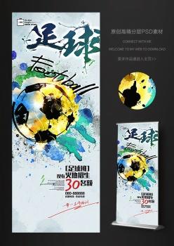 創意手繪水彩足球培訓招生易拉寶