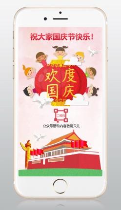 歡度國慶節微信海報
