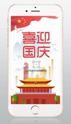 國慶節手機海報