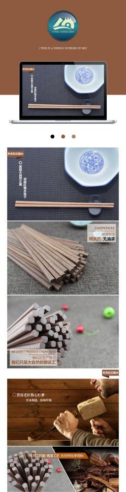 筷子淘宝宝贝详情页设计