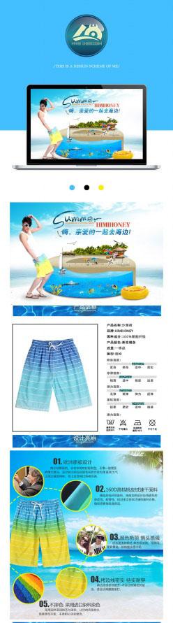 沙灘褲寶貝詳情頁設計