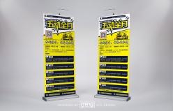 企業促銷活動易拉寶展架設計