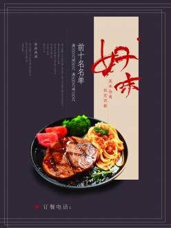美食宣傳單PSD模板