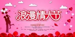浪漫情人節PSD廣告設計