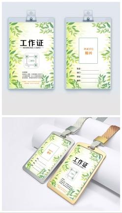 綠葉環保工作證