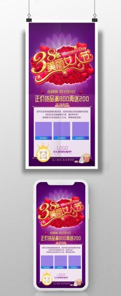 38婦女節購物手機海報