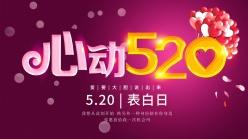 心動520情人節海報設計