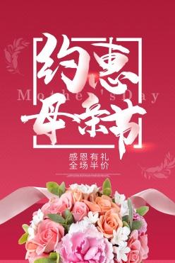 約惠母親節廣告海報設計