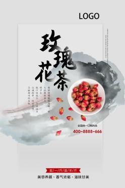 玫瑰花茶PSD中國風海報