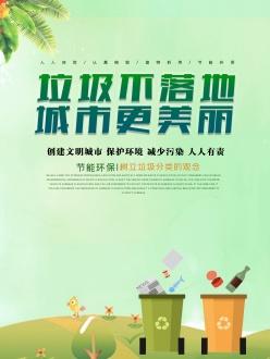 垃圾分類公益海報設計PSD