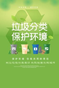 垃圾分類PSD宣傳海報設計