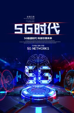 5G時代科技風海報設計