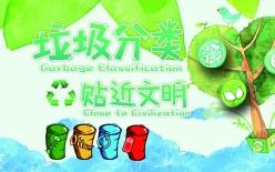 垃圾分類PSD宣傳廣告