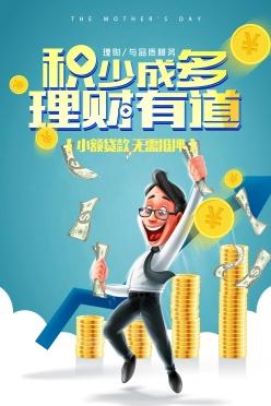 理財有道廣告海報設計PSD
